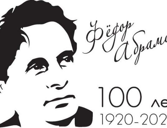 100 лет Федору Абрамову