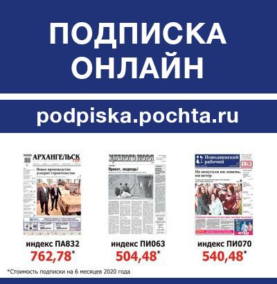онлайн-подписка на газеты ИД «Двина»