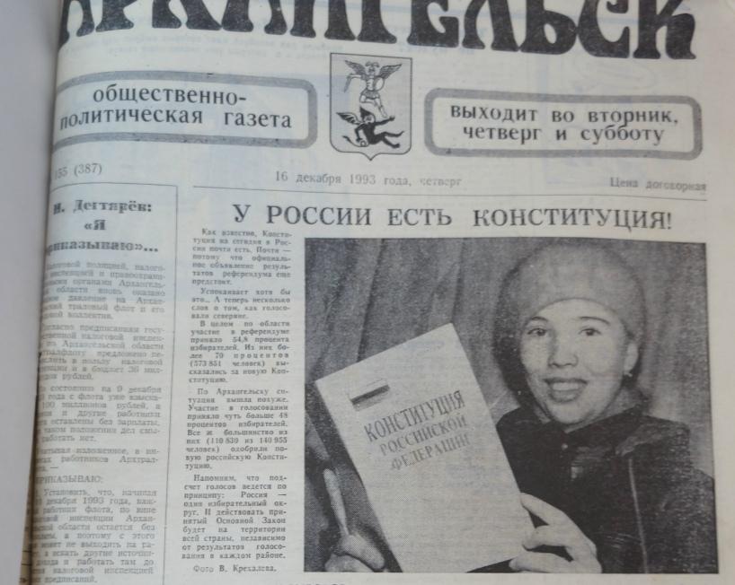 фото газеты «Архангельск»