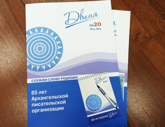 Журнал Двина_80