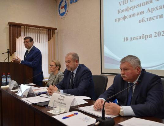 Федерация профсоюзов Архангельской области