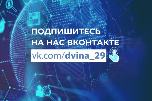 Двина29 ВКонтакте