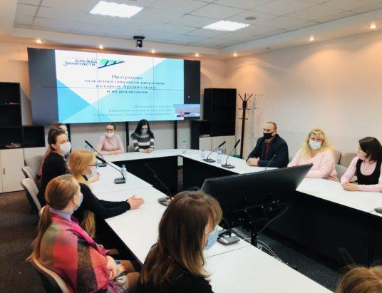центр занятости Архангельской области