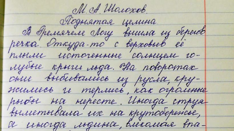 красивый_почерк