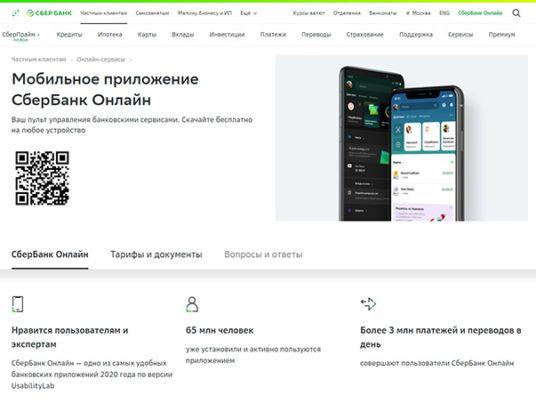 Сбер_онлайн