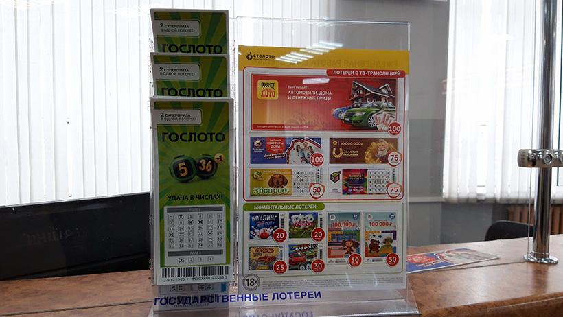 УФПС Архангельской области_Выигрыш в лотерею