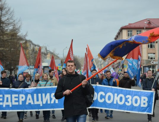 1 мая_профсоюзы