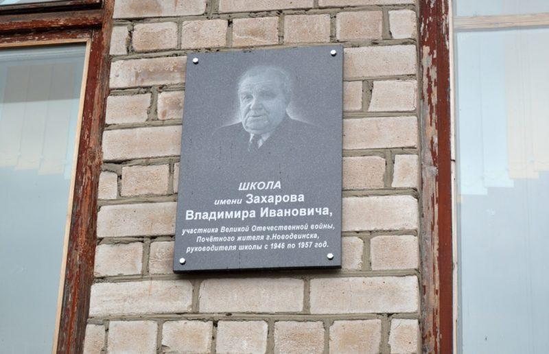 На здании школы имени Владимира Захарова в Новодвинске появилась мемориальная доска