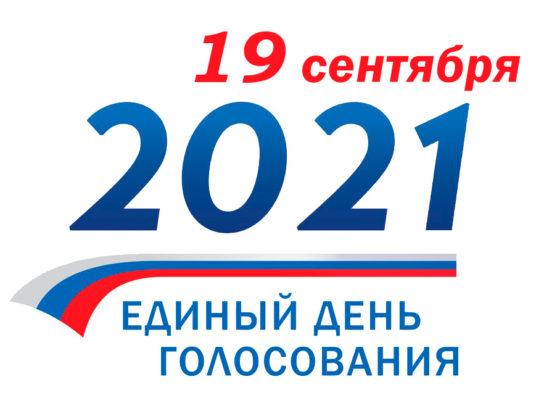 выборы_госдума_2021