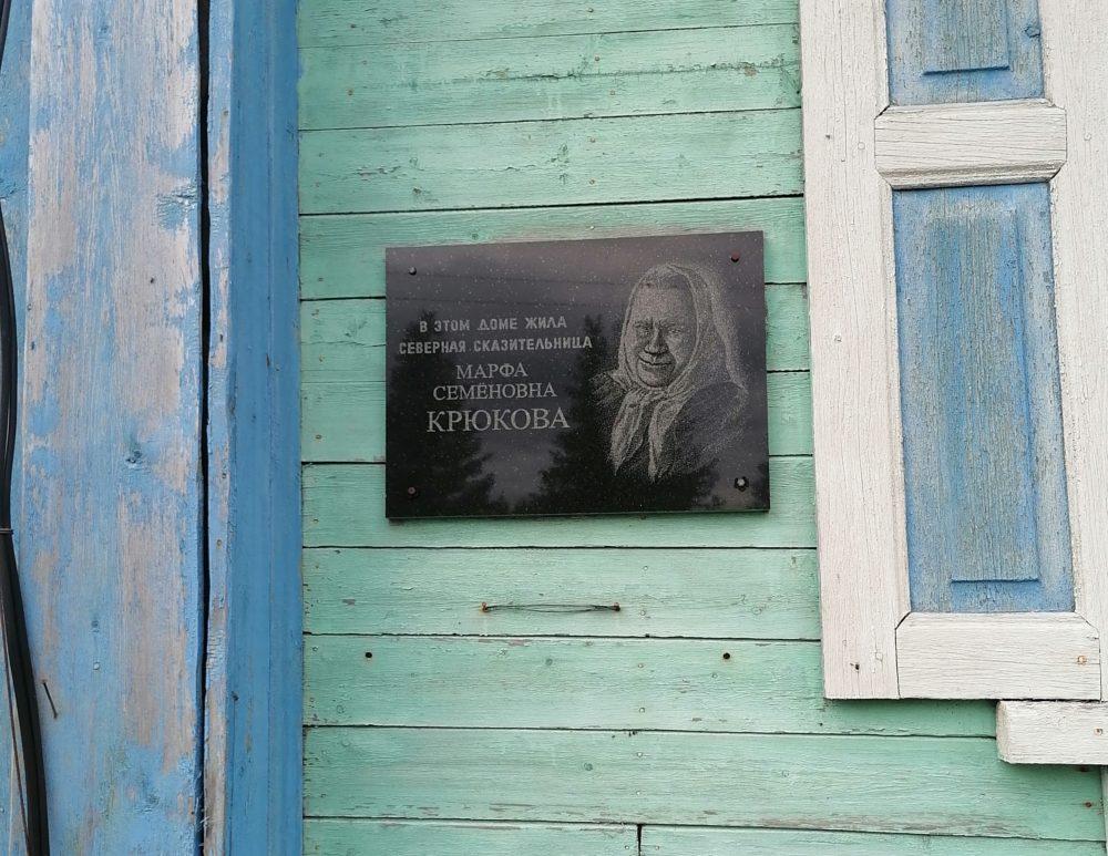 Дом Марфы Крюковой