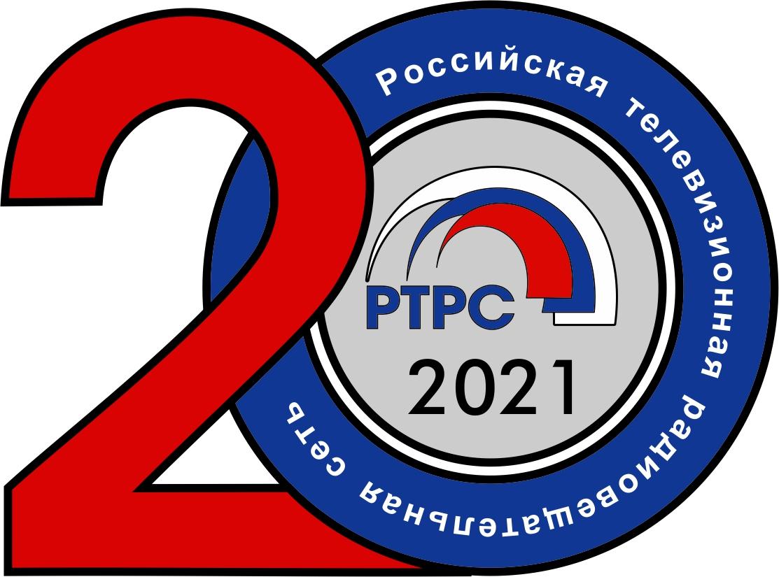 Лого 20 лет РТРС